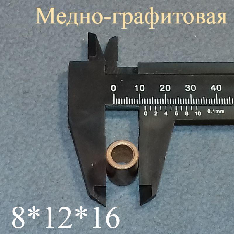 Меднографитовая втулка 8*12*16 мм для хлебопечки (HQ)