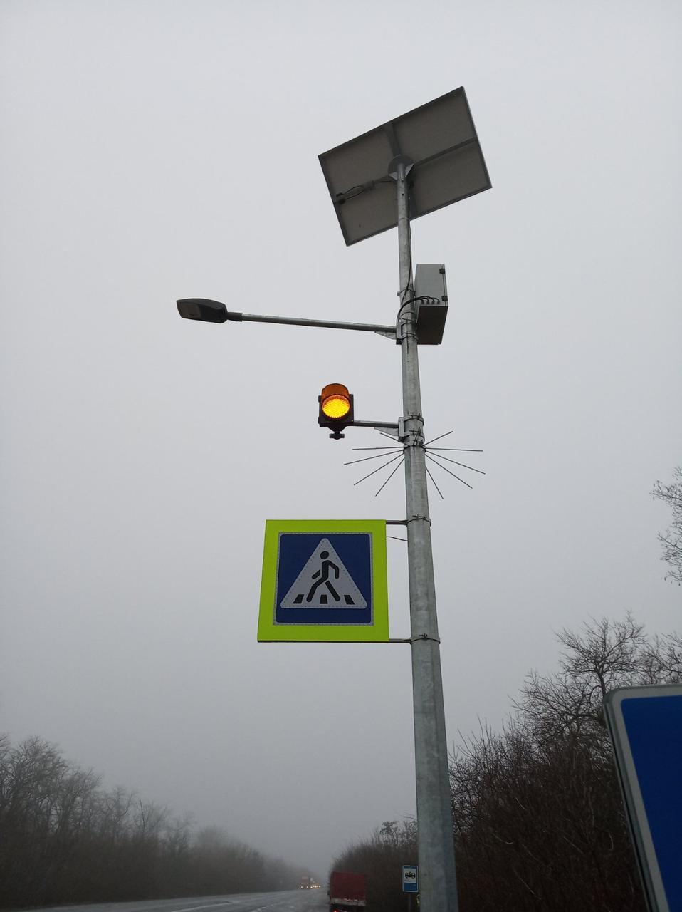 Безопасный пешеходный переход (стационарный и автономный).