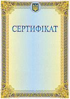 Сертифікат вертикальний