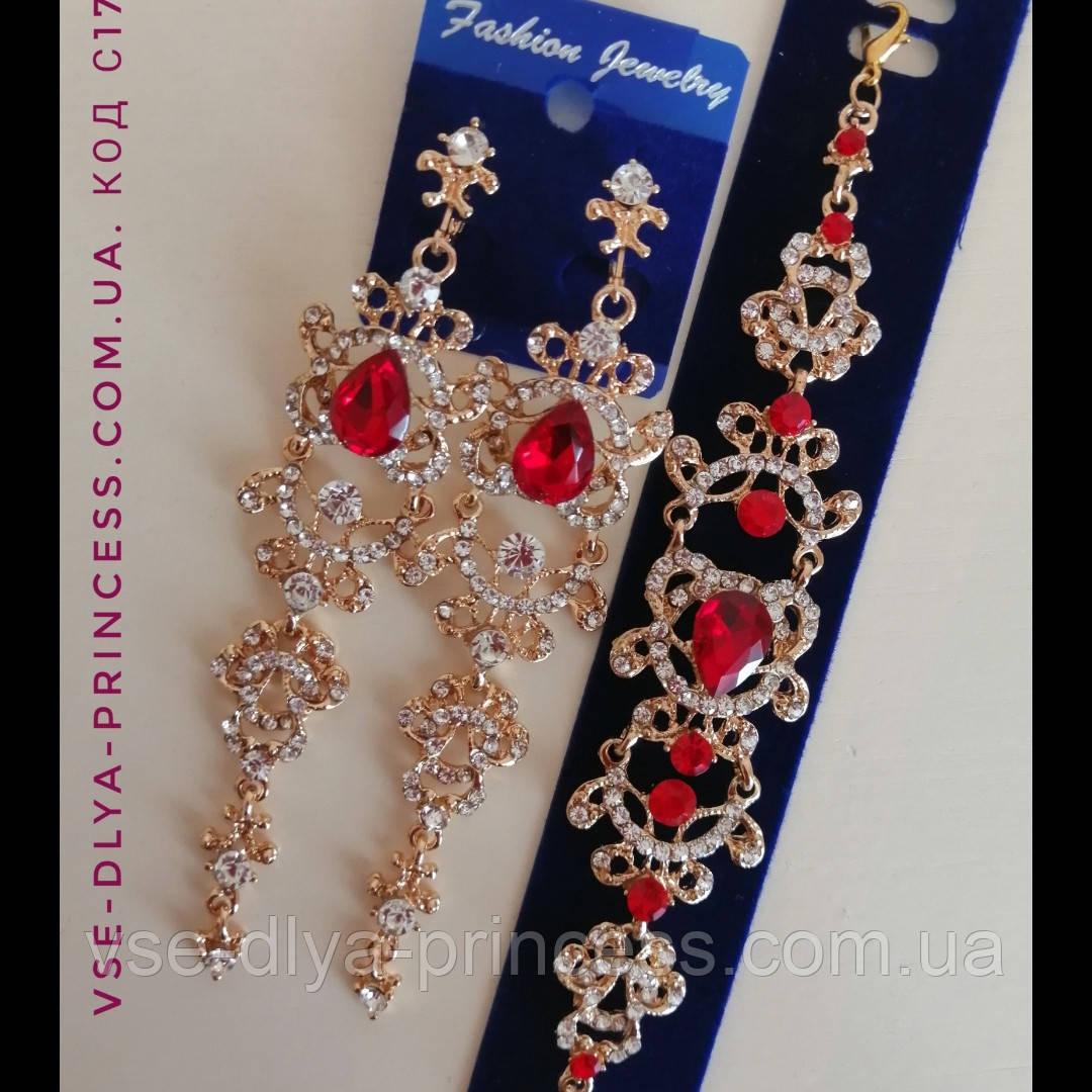 Комплект подовжені вечірні сережки під золото з червоними каменями і браслет, висота 12 див.