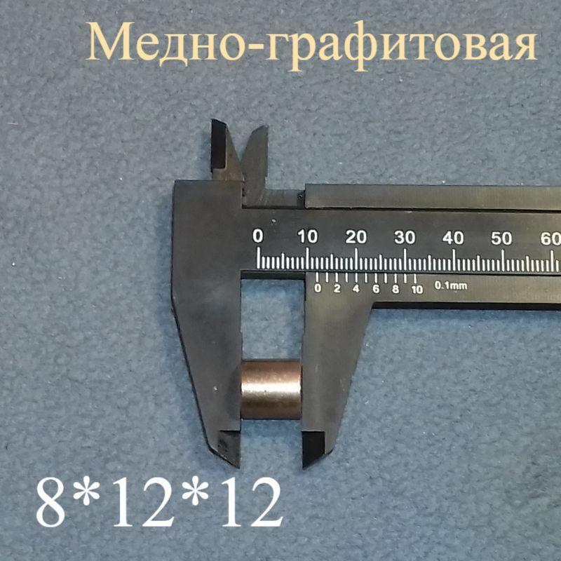 Меднографитовая втулка 8*12*12 мм для хлебопечки (HQ)
