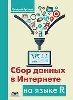 Сбор данных в Интернете на языке R, Храмов Д.А.