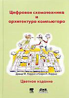 Цифровая схемотехника и архитектура компьютера, Харрис Д.М.