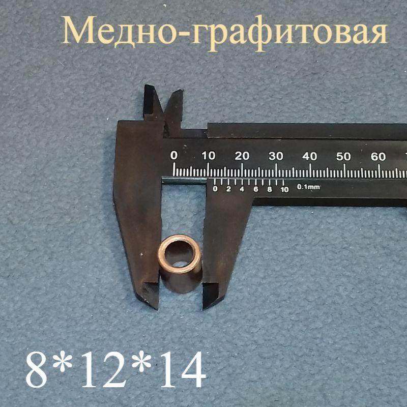 Меднографитовая втулка 8*12*14 мм для хлебопечки (HQ)