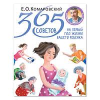 Комаровский Е.О. 365 советов на первый год жизни вашего ребенка (твердый переплет)