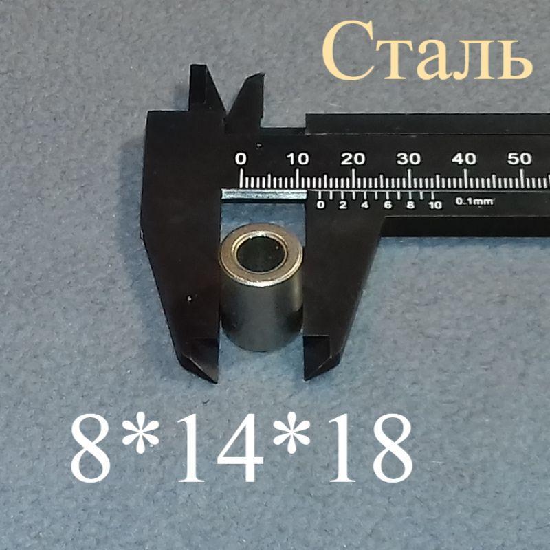 Стальная втулка 8*14*18 мм для хлебопечки