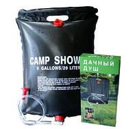 Переносной походный душ для кемпинга и дачи 20 л (3011)