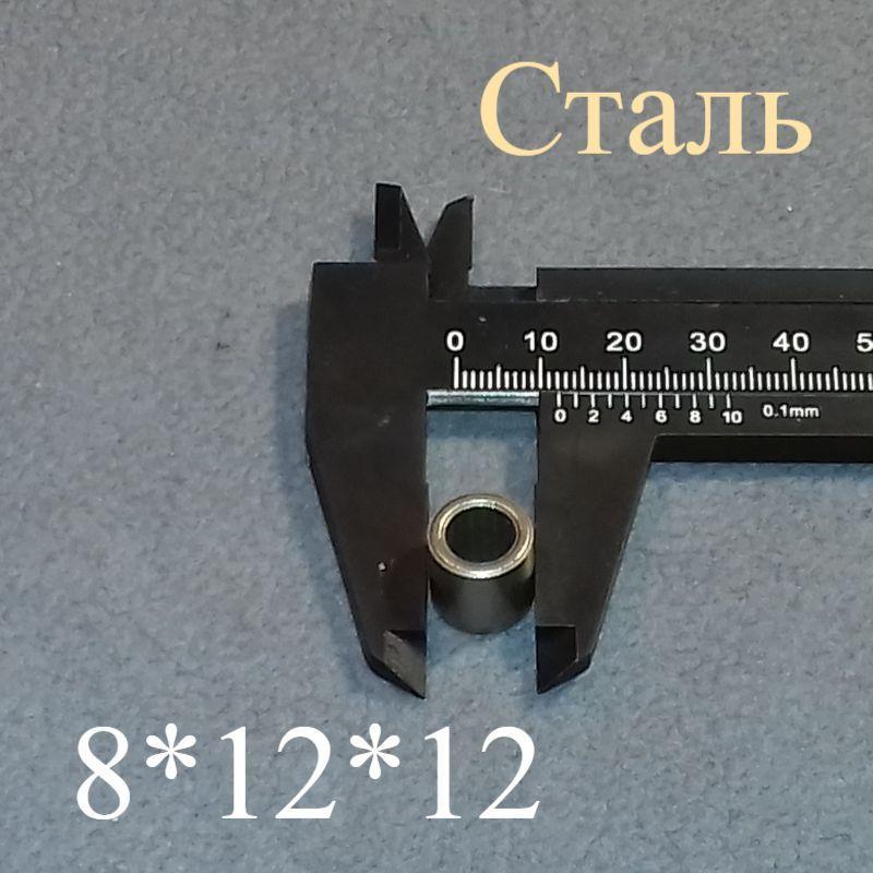 Сталева втулка 8*12*12 мм для хлібопічки