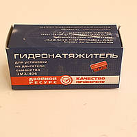 Гидронатяжитель волга газель Змз-406 дв. KENO ЗМЗ, фото 1