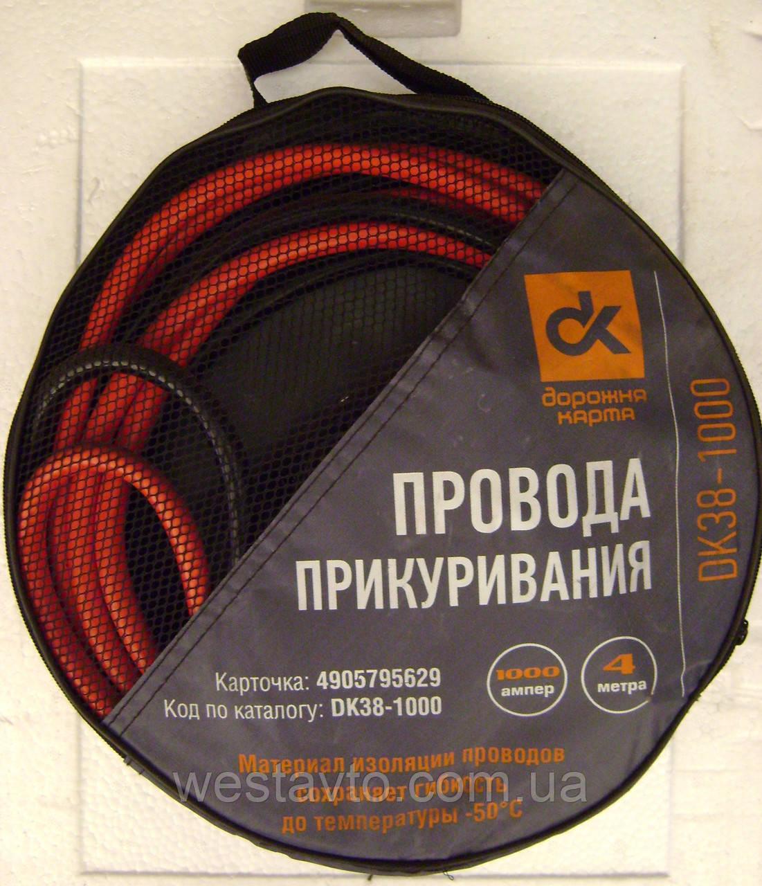Провод прикуривания 1000 А, 4м (-50) ДК