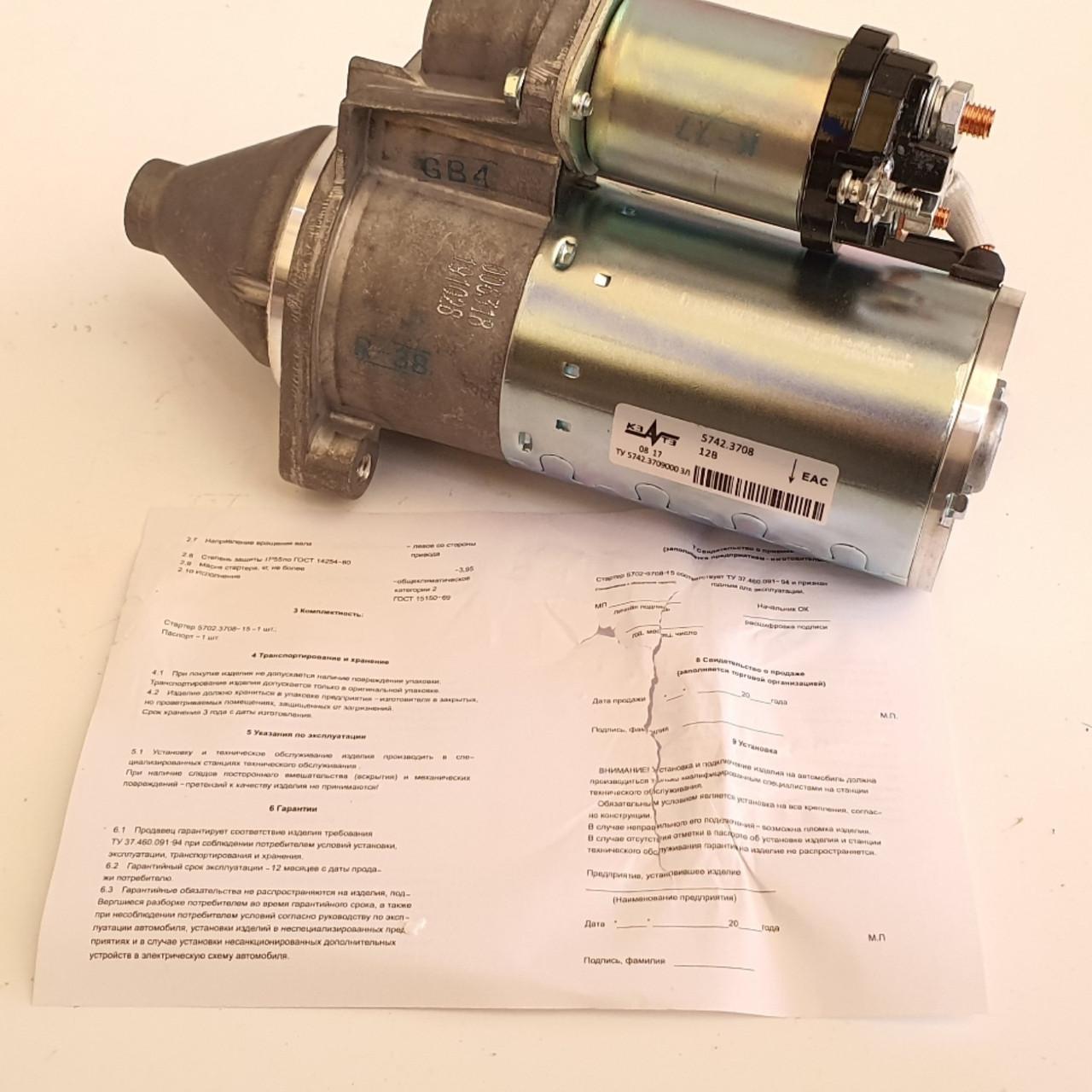 Стартер Газель, Волга, УАЗ двигатель 406, 405 (редукторный) (Tadem)