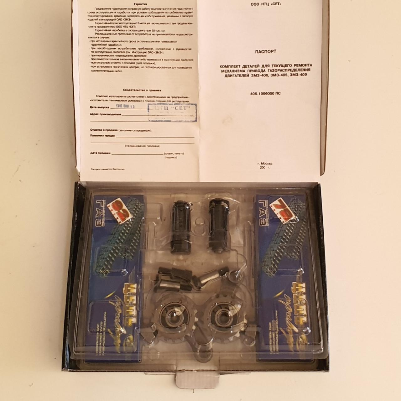 Ремкомплект ГРМ Газель, Волга 72/92 двигатель 405, 406, 409 малый (СЕТ)