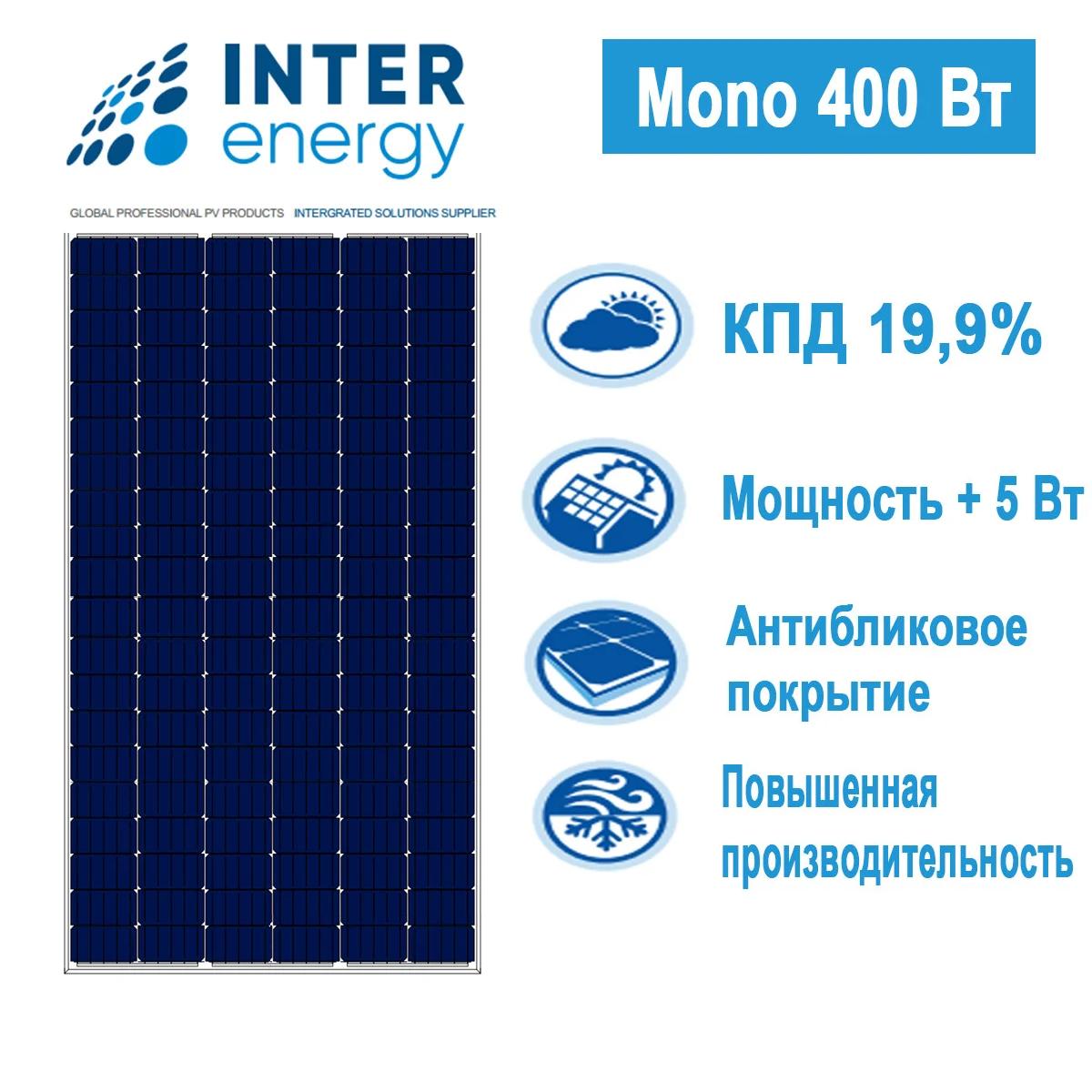 Солнечная панель батарея INTEREnergy IЕ-M144-400W/5ВВ монокристал 400Вт
