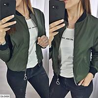 Куртка-бомбер молодежная ветровка арт 270