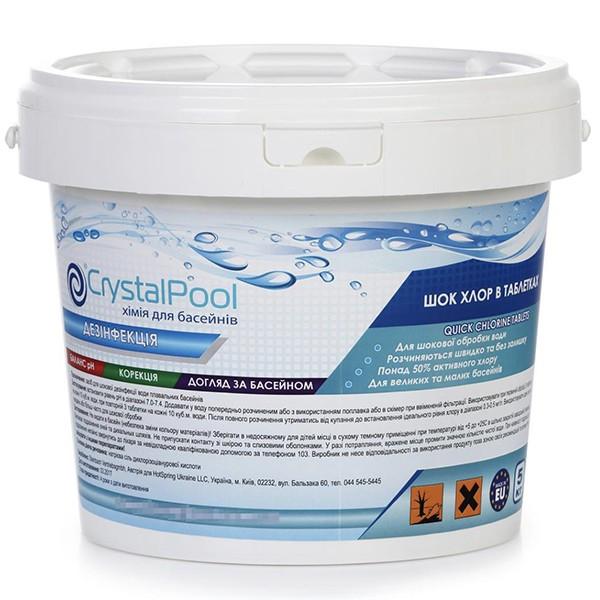 Crystal Pool Quick Chlorine Tablets 5 кг.