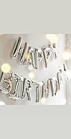 Фольговані букви Happy Birthday, срібні, 40см