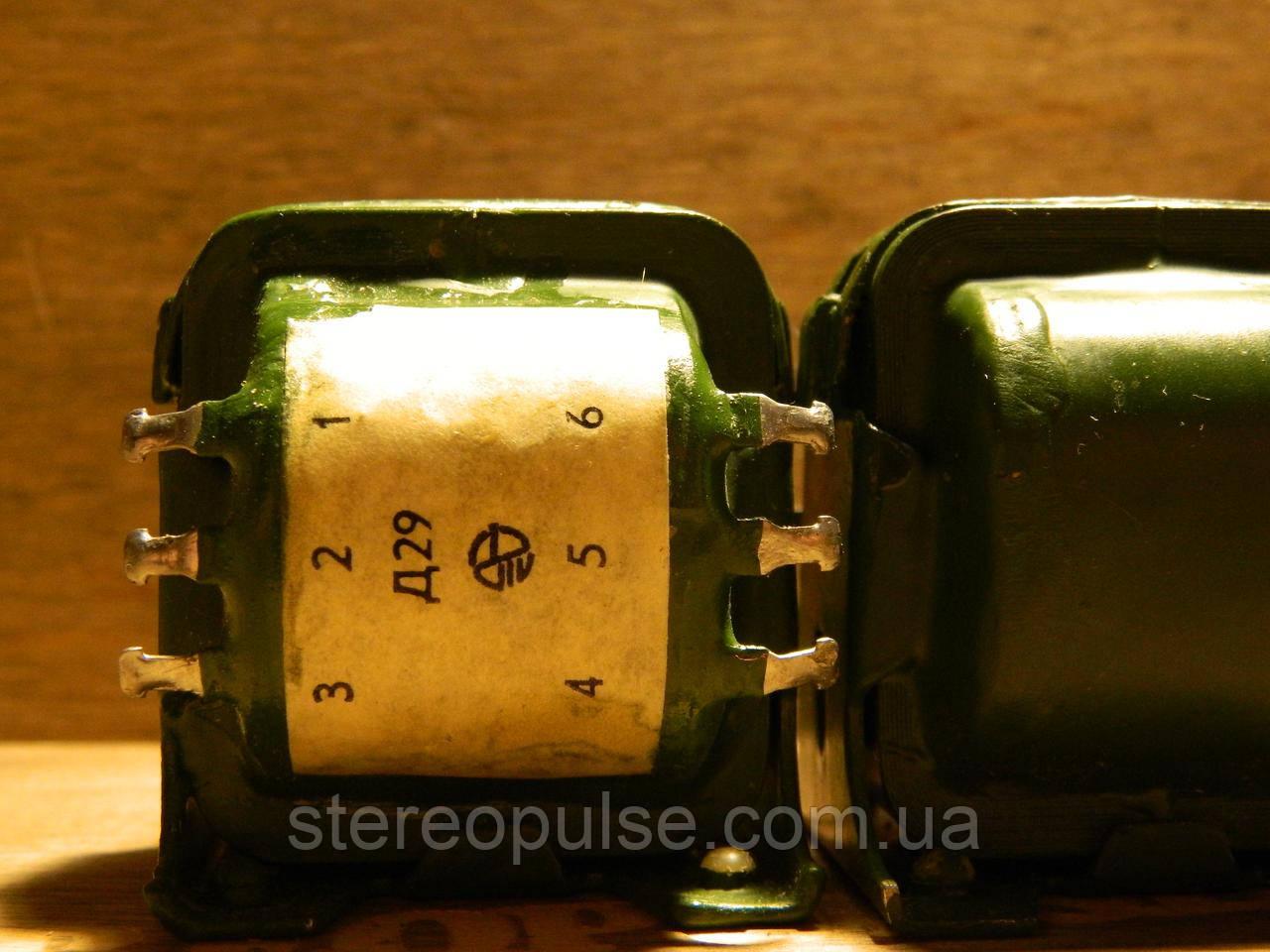 Дроссель Д29 1.2Гн 280мА