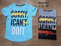 Стильная футболка для мальчиков 110/160 см