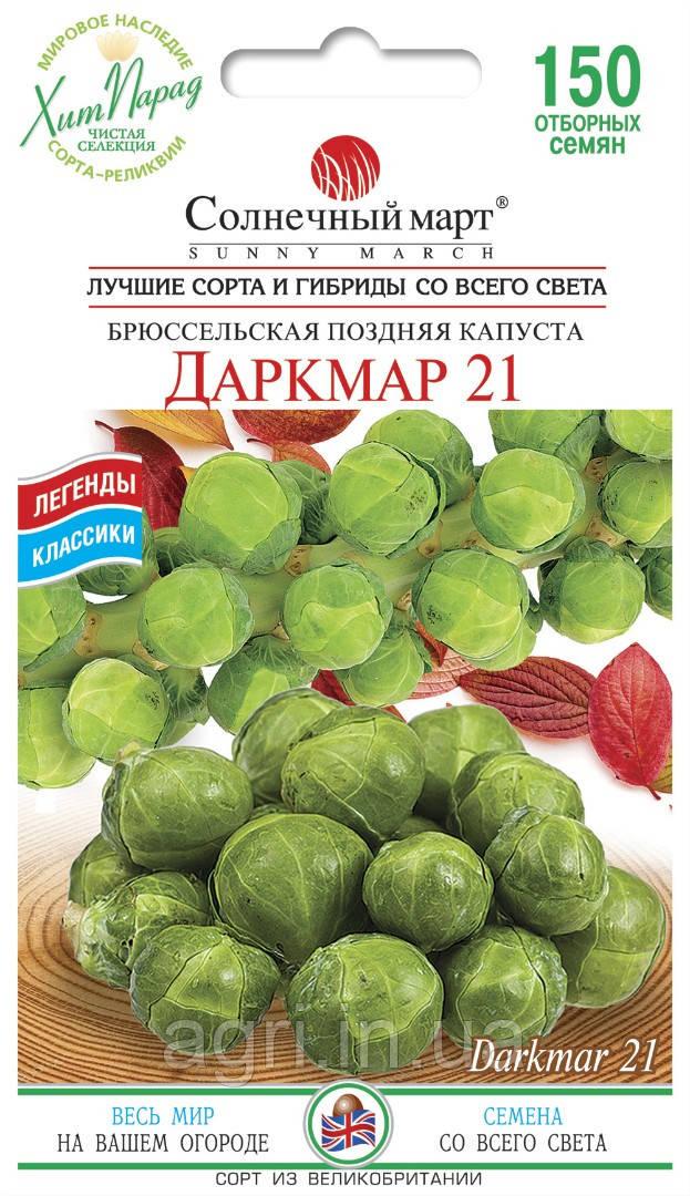 Капуста брюсельская Даркмар 21, 150шт.