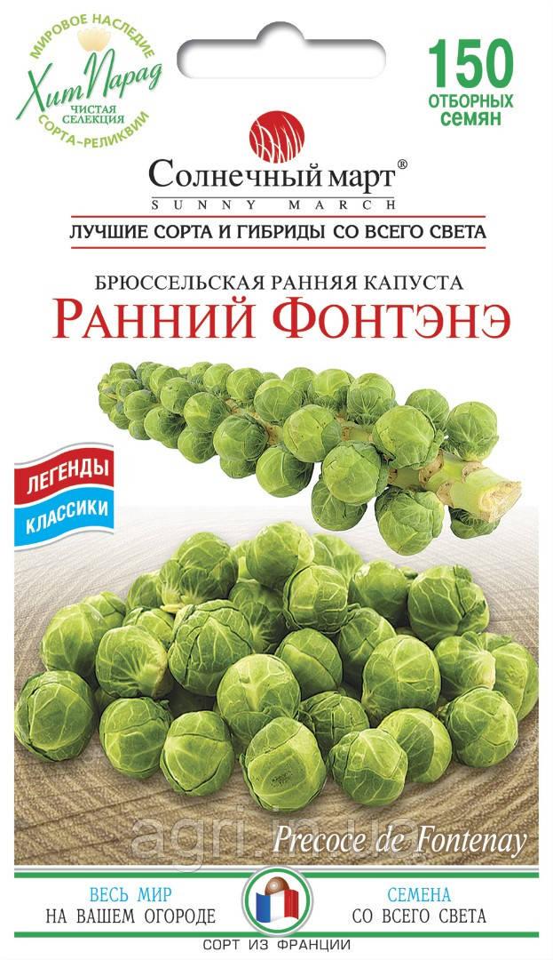 Капуста брюсельская Ранний Фонтанэ, 150шт.