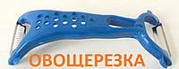 Нож овощерезка Эконом, фото 1
