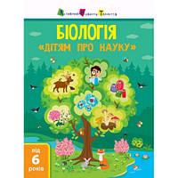 АРТ Детям о науке. Биология (у) (95)