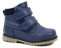 Демисезонные ботинки Сказка синего цвета для мальчика 22, 23 р