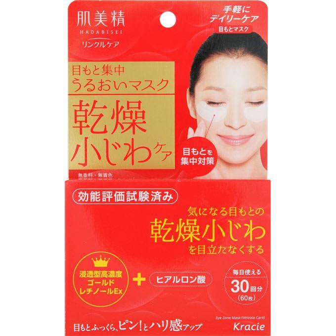 HADABISEI Патчі під очі проти зморшок з гіалуронової кислотою і маточним молочком, 60 шт (30 пар)