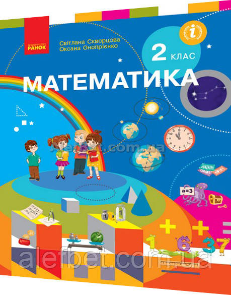 2 клас / Математика. Підручник (НУШ) / Скворцова, Онопрієнко / Ранок
