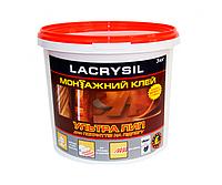Клей строительный для напольных покрытий Ультра Лип Lacrysil (Лакрисил)  3.0 кг