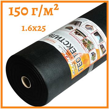 Геотекстиль черный (150 г/м²) 1.6*25
