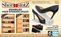 Подставка под обувь Shoe Slotz