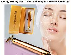 Energy Beauty Bar — ионный вибромассажер для лица, фото 2