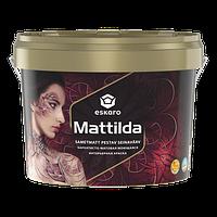 Бархатисто-матовая моющаяся интерьерная краска Eskaro Mattilda (Эскаро Матильда)    9,5 л