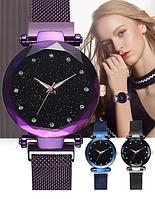Женские часы Starry Sky Watch на магнитной застёжке В НАЛИЧИЕ 3 ЦВЕТА. ХИТ ПРОДАЖ