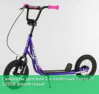 Самокат детский 2-х колёсный  модель Corso цвет фиолетовый, ручной тормоз, складная  подножка.