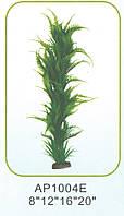 Растение для аквариума пластиковое AP1004E08, 20 см