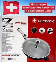 Сковородка сотейник ⌀ 26 см, объем 3, 2 литра. SWISS ZURICH. Посуда для всех типов плит.