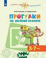 Новицкая, Мартинкова: Прогулки по зеленой планете. Пособие для детей 5-7 лет