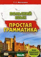 Мочалова Т. С. Польский язык. Простая грамматика. Мочалова Т. Восточная книга