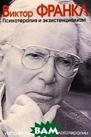 Виктор Франкл Психотерапия и экзистенциализм