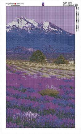 КДИ-0940 Набор алмазной вышивки Лавандовый рай, фото 2