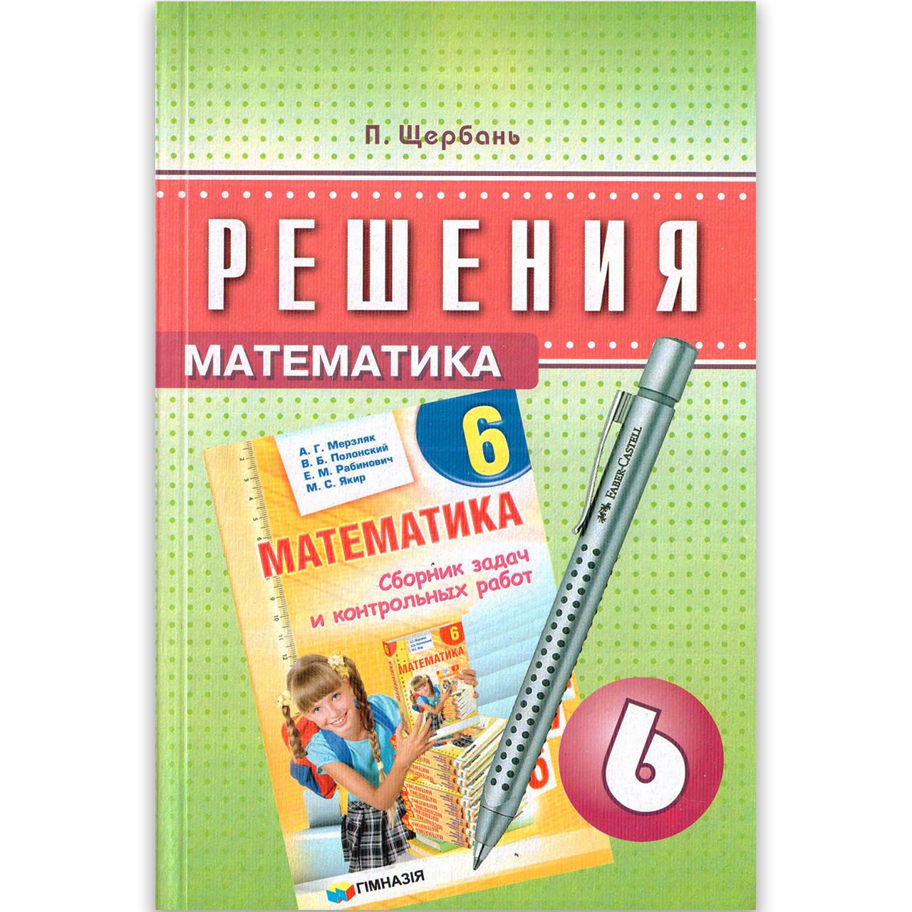 Решения Сборника задач и контрольных работ Математика 6 класс автора Мерзляк А. Изд: Гімназія