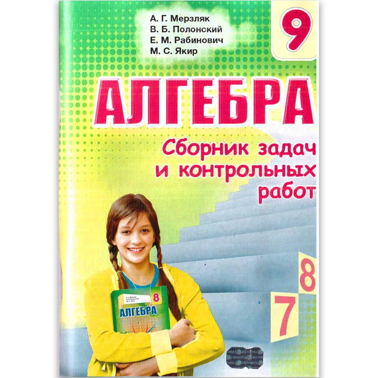 Алгебра 9 класс Сборник задач и контрольных работ Авт: Мерзляк А. Изд: Гімназія