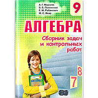 Алгебра 9 класс Сборник задач и контрольных работ Авт: Мерзляк А. Изд: Гімназія, фото 1