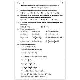 Алгебра 9 класс Сборник задач и контрольных работ Авт: Мерзляк А. Изд: Гімназія, фото 8