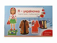Альбом наклеек Я - украиночка (Украинские книги)