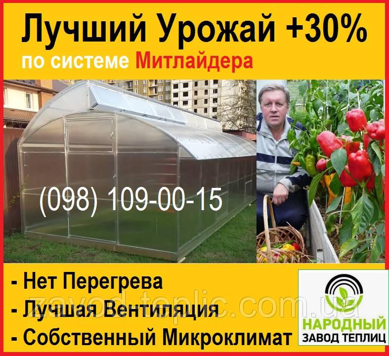 МИТЛАЙДЕРА ТЕПЛИЦА 3х2 с Поликарбонатом 4мм