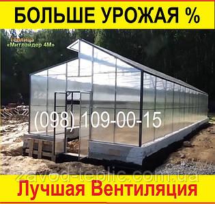 МИТЛАЙДЕРА ТЕПЛИЦА 3х8 с Поликарбонатом 4мм