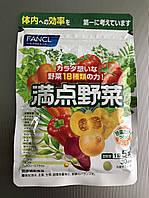 Идеальные овощи. Fancl Perfect Vegetable